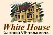 """Сауна \""""Банный VIP комплекс «White House»\"""""""