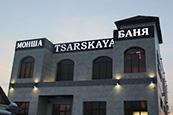 Общественная баня «TSARSKAYA» - cмотреть подробнее в новом окне