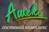 Гостевой комплекс «АШЕКЕ-ШАХМАТКА» - cмотреть подробнее в новом окне