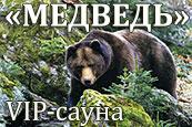 СПА комплекс «Медведь» - cмотреть подробнее в новом окне