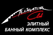 """Сауна \""""ALLIGATOR CLUB (элитный банный комплекс)\"""""""
