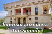 """Сауна \""""Банно-оздоровительный комплекс «Tau Samaly»\"""""""