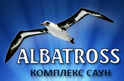 "Сауна \""Комплекс саун «Albatross»\"""