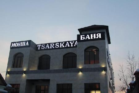 Общественная баня «TSARSKAYA» | Баня.kz